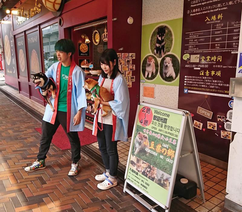 小豆柴の郷 岡山駅前店