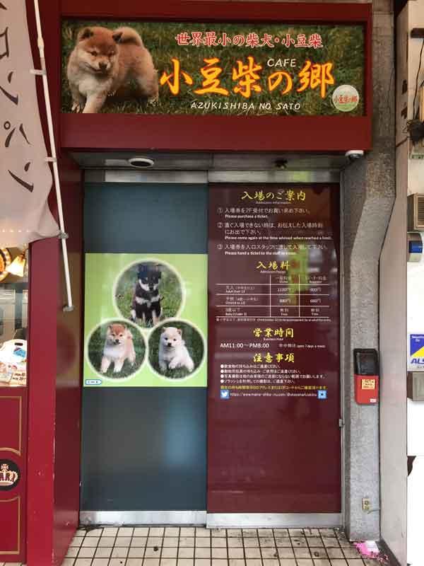 小豆柴の郷 岡山駅前店【公式サイト:小豆柴の郷 カフェ】